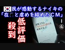 むしろ煽ってんやん... 【江戸川 media lab HUB】お笑い・面白い・楽しい・真面目な海外時事知的エンタメ