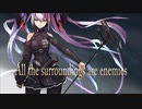 All the surroundings are enemies   初音ミク