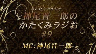 かたくみラジお#09【会員限定アーカイブ】