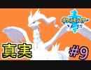 【レシラム】伝説のポケモンを狩りつくす #9【ポケットモンス...