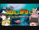 【ゆっくり実況】宝島を目指すゆっくりの海釣り 【海のぬし釣り~宝島に向かって~】