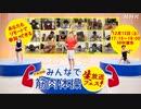 [みんなで筋肉体操] 12/12(土)生放送フェス開催! | NHK