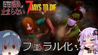 【7daystodie α19.2 MOD】4Re:感染が止ま