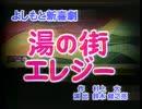 よしもと新喜劇 2006年01月28日 湯の街エレジー