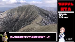 【RTA】剣山1:33【リアル登山アタック】