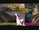 【WoT】きりたんのMバッチ回収録 Leichttraktor・Renault FT