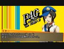 Persona4 the 幻想入り 補足&コメ返し 第八十五回