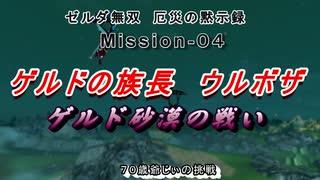 ゼルダ無双(Mission-04:ゲルド砂漠の戦い:ゲルドの族長 ウルボザ)70歳の爺様がハイラルを護る)