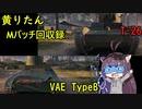 【WoT】きりたんのMバッチ回収録 T-26・VAE TypeB