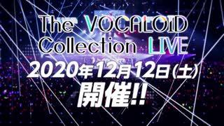 【ボカコレLIVE】The VOCALOID Collection