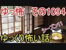 【怪談】ゆっくり怖い話・ゆっ怖1094【ゆっくり】
