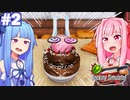 第8位:琴葉茜と葵の1万kcalクソデカケーキ#2【Cooking Simulator】