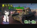 【WoT】きりたんのMバッチ回収録 Chi-He