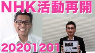 NHK集金人、今日から訪問自粛解除で完全復