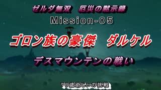 ゼルダ無双(Mission-05:デスマウンテンの戦い:ゴロン族の豪傑ダルケル)70歳の爺様がハイラルを護る)