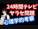 24時間テレビ【二股ヤラセ問題】を心理学的に解説【EXIT兼近...