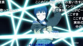 【虹ヶ咲9話】「ブライトファンタジー」