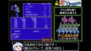 ドラゴンウォーズRTA_2時間49分51秒_part2