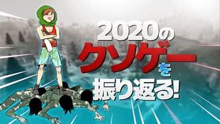 2020年に発掘したクソゲーを振り返る!