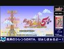 【ゆっくり解説】風来のシレン5plus ストーリーダンジョンRTA 1時間3分10秒 パート1/3