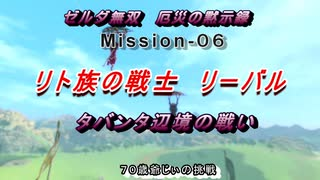 ゼルダ無双(Mission-06:タバンタ辺境の戦い:リト族の戦士リーバル)70歳の爺様がハイラルを護る)