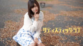 【海乃知奈】サディスティック・ラブ【踊