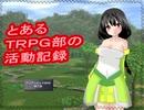 【とあるTRPG部の活動記録】ARA2e キャペーン 第三話