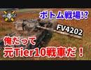 【WoT:FV4202】ゆっくり実況でおくる戦車戦Part836 byアラモンド