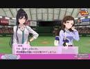 【シャニマス】実況シャニマスプロ野球 番外編part5【ペナント】