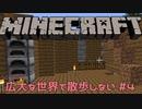 【実況プレイ】広大な世界で散歩しない【Minecraft】【第七回】#4