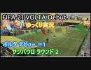 【ゆっくり実況】【FIFA 21 VOLTA デビュー】【#1】 Ugame FIFA 21 VOLTA Debut ∞1 First