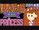 【消えたプリンセス】発売日順に全てのファミコンクリアしていこう!!【じゅんくりNo201_15】