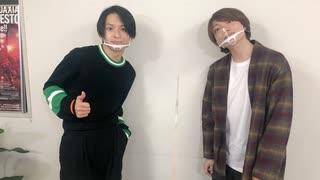 【アフタートーーク!!】11月30日(月)キャスコハウス放送終了後…【橋本祥平・伊崎龍次郎】