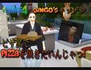 【シムズ4】千鳥大悟 DAIGO'Sキッチン ピザ窯でPIZZAを焼きたいんじゃっ!【The Sims4】【MOD】【千鳥ふうシムが行く!】