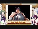 【アンサガ】七大驚異に挑む東北姉妹5【VOICEROID実況】
