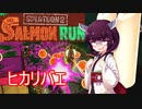 ドミネ好きの行くサーモンラン 2nd Part.6【東北きりたん実況】
