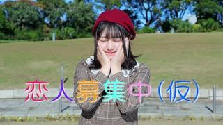 【素直】恋人募集中(仮)【踊ってみた】