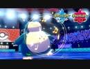 【ポケモン剣盾】究極トレーナーへの道Act332【カビゴン】