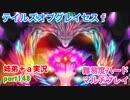 □■テイルズオブグレイセスfをマルチプレイ実況 part148【姉弟+a実況】