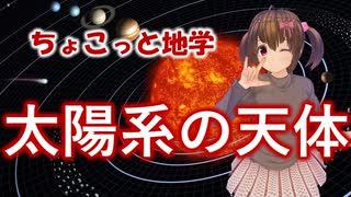 ちょこっと地学【太陽系の天体】