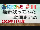 にじさんじ最新歌ってみた動画まとめ #11 2020年11月度