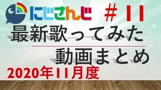 にじさんじ最新歌ってみた動画まとめ #11