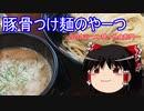 【2020年ラーメン祭】豚骨つけ麺のやーつ【ゆっくり】