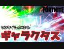 【Fortnite】最高画質ワンタイムイベントNexus War【チャプター2シーズン4】