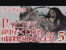 【汚っさん実況】PACIFY-05