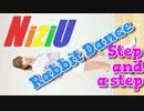 NiziU ⚡ Step_and_a_step Rabbit_Dance_Practice [Vertical_Mirror_Ver] ✅反転+回転