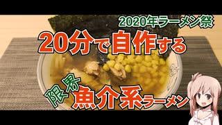 【ラーメン祭】20分で自作する限界魚介系