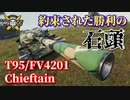 【WoT:T95/FV4201 Chieftain】ゆっくり実況でおくる戦車戦Pa...