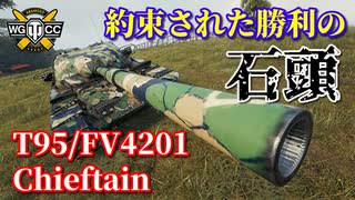 【WoT:T95/FV4201 Chieftain】ゆっくり実