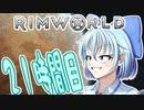 【RimWorld】寺子屋☆漂流教室☆3組!21時間目!【ゆっくり実...